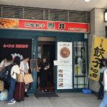 仙台アウェイ観戦1泊2日の旅 その1【福島駅】